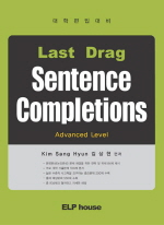 Last Drag Sentence Completions